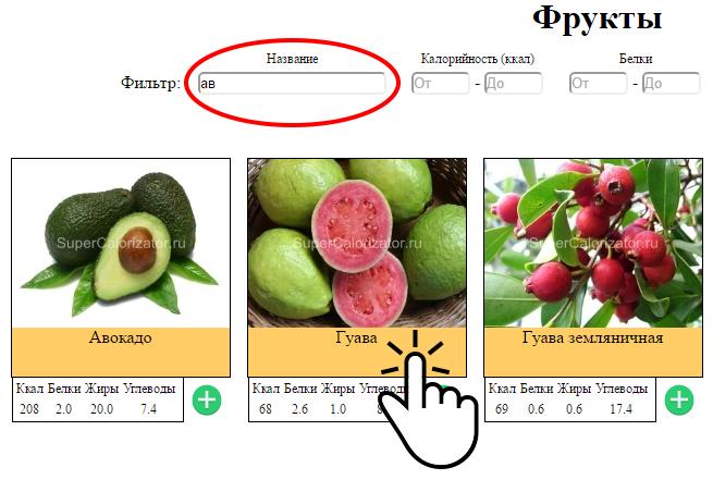 Выбор продукта в калькуляторе калорий